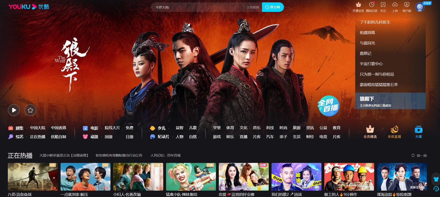 Alibaba owns Youku Long video platform