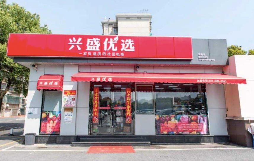 Xisheng Youxuan (Xing Sheng Selected Food) Store