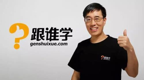 CEO of Genshuixue