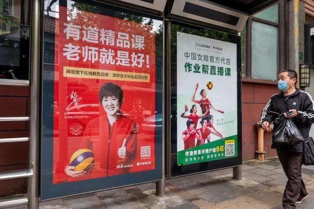 Youdao Class's Ads